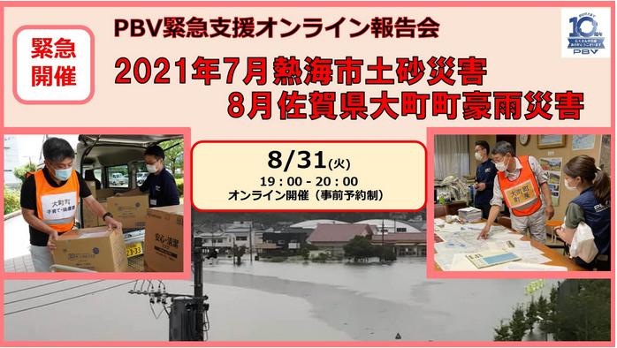 PBV緊急支援オンライン報告会